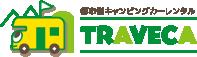 TRAVECA~都市型キャンピングカーレンタル トラベカ